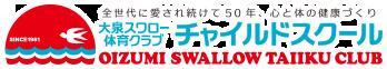 大泉スワロー体育クラブ